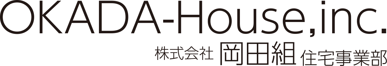 岡田組 住宅事業部