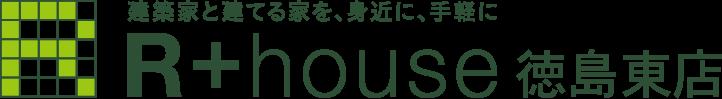 徳島でおしゃれな家・注文住宅を建てるならR+house(アールプラスハウス)徳島東店