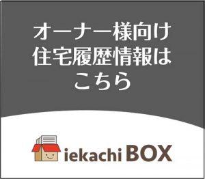 オーナー様向け住宅履歴情報はこちら iekachiBOX