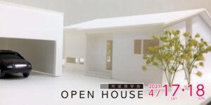 完成見学会 -OPEN HOUSE- 2021/4/17・18開催!