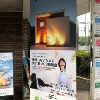 R+house徳島東店の看板ができました!