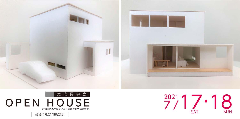 完成見学会-OPEN HOUSE 2021/7/17・18 板野郡板野町